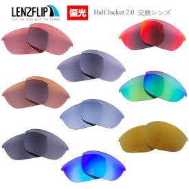 Oakley オークリー Half Jacket2.0 偏光レンズハーフジャケット2.0 サングラス交換レンズ
