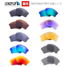 Oakley オークリー Half Jacket 1.0 XLJ 偏光レンズハーフジャケット 1.0 サングラス交換レンズ