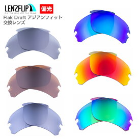 Oakley オークリー Flak Draft アジアンフィット 偏光レンズフラックドラフト Asian-Fit サングラス交換レンズ