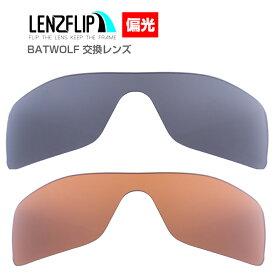 Oakley オークリー BATWOLF 偏光レンズバットウルフ サングラス交換レンズ