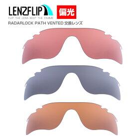 Oakley オークリー RADARLOCK PATH Vented 偏光レンズレーダーロックパス ベンテッド(通気口付きモデル) サングラス交換レンズ