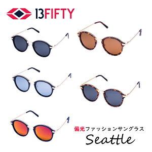 偏光サングラス 13Fifty Seattle サーティーフィフティ シアトル ファッションサングラス