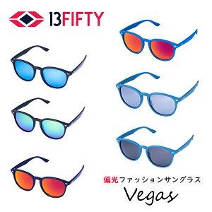 偏光サングラス 13Fifty Vegas サーティーフィフティ ベガス ファッションサングラス
