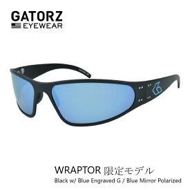 GATORZ Wraptor 限定モデル Black w/ Blue Engraved G / Blue Mirror Polarized