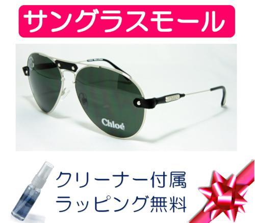 Chloe【クロエサングラス】CL2104-CO3 【クリーナープレゼント】送料無料