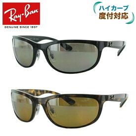 レイバン 偏光サングラス CHROMANCE クロマンス Ray-Ban RB4265 601/5J 710/A2 スクエア型 釣り ドライブ メンズ レディース モデル RAYBAN UVカット [ハイカーブレンズ対応/タウン] 【海外正規品】