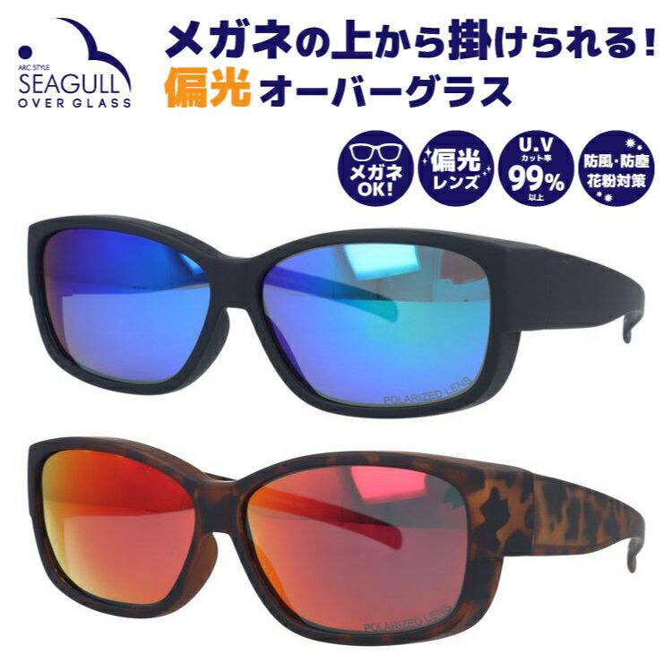 アークスタイル サングラス 偏光サングラス オーバーグラス ミラーレンズ ARC Style SGB5103 全2カラー スクエア スポーツ UVカット