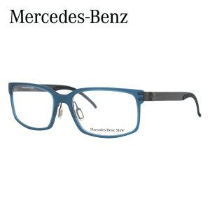メルセデスベンツ・スタイル メガネフレーム Mercedes-Benz Style 度付き 度なし 伊達 だて 眼鏡 メンズ レディース M4015-B 55サイズ スクエア型 UVカット 紫外線 【国内正規品】