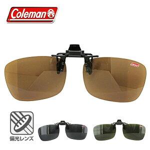 コールマン 偏光サングラス CL 04 メガネ取付用 偏光クリップオン クリップレンズ仕様 (CL04) COLEMAN 釣り ドライブ モデル UVカット
