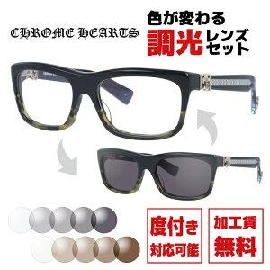クロムハーツ 調光 サングラス CHROME HEARTS 度付き対応 MYDIXADRYLL BMZ 55サイズ レギュラーフィット スクエア型 度付きメガネ 伊達メガネ カラーレンズ ユニセックス メンズ レディース 紫外線 UV