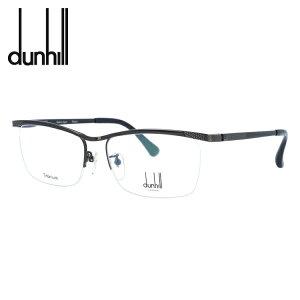 ダンヒル メガネ 度付き 度なし 伊達メガネ 眼鏡 dunhill VDH212J 0530 55サイズ ブロー メンズ 日本製【国内正規品】