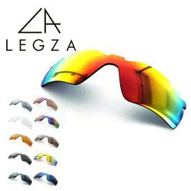 オークリー サングラス用 RADAR PATH VENTED 専用 交換レンズ LEGZA製 S4 レーダー ベンテッド ライトスモークミラー クリア オレンジ グレー ダークネイビーミラー レッドミラー ライトパープルミラー ブルーグリーンミラー イエローレッドミラー ブルーミラー