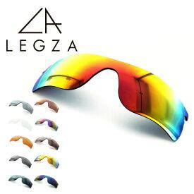 オークリー サングラス用 RADARLOCK PATH 専用 交換レンズ LEGZA製 S7 レーダーロック ライトスモークミラー クリア オレンジ グレー ダークネイビーミラー レッドミラー ライトパープルミラー ブルーグリーンミラー イエローレッドミラー ブルーミラー