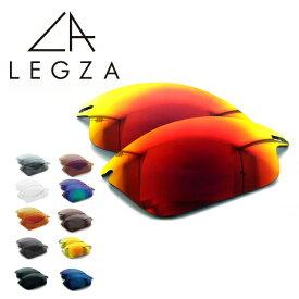 オークリー サングラス用 FASTJACKET 専用 交換レンズ LEGZA製 S9 ファストジャケット ライトスモークミラー クリア オレンジ グレー ダークネイビーミラー レッドミラー ライトパープルミラー ブルーグリーンミラー イエローレッドミラー ブルーミラー