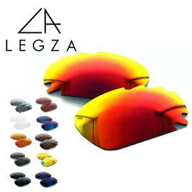 オークリー サングラス用 RACINGJACKET 専用 交換レンズ LEGZA製 S11 レーシングジャケット ライトスモークミラー クリア オレンジ グレー ダークネイビーミラー レッドミラー ライトパープルミラー ブルーグリーンミラー イエローレッドミラー ブルーミラー