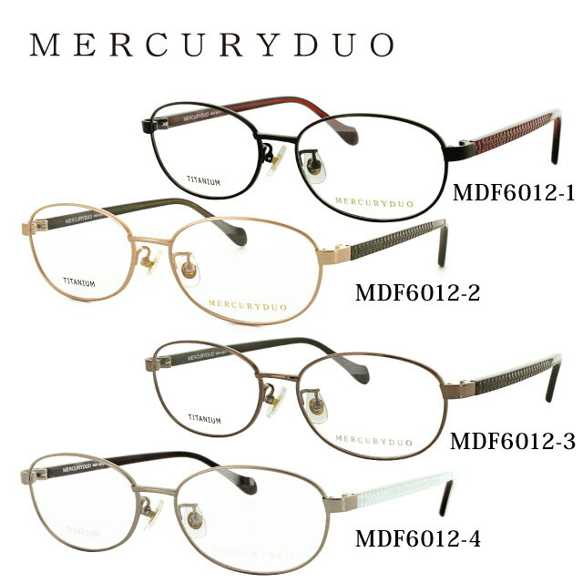 マーキュリーデュオ MERCURYDUO 眼鏡 MDF6012 全4カラー 52サイズ 調整可能ノーズパッド レディース