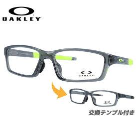 メガネ 度付き 度なし 伊達メガネ 眼鏡 オークリー OAKLEY クロスリンクピッチ CROSSLINK PITCH OX8041-0256 56サイズ アジアンフィット メンズ 【スクエア型】 UVカット 紫外線【海外正規品】