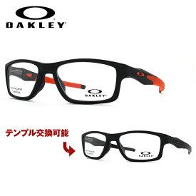 メガネ 度付き 度なし 伊達メガネ 眼鏡 オークリー クロスリンクMNP 交換用ノーズパッド付 OAKLEY CROSSLINK MNP OX8090-0153 53サイズ スクエア メンズ レディース UVカット 紫外線【国内正規品】