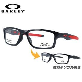 メガネ 度付き 度なし 伊達メガネ 眼鏡 オークリー クロスリンクMNP 交換用ノーズパッド付 OAKLEY CROSSLINK MNP OX8090-0353 53サイズ スクエア メンズ レディース UVカット 紫外線【国内正規品】