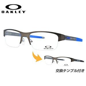 オークリー メガネフレーム クロスリンク 0.5 伊達メガネ OAKLEY Crosslink 0.5 OX3226-0255 55 レギュラーフィット(調整可能ノーズパッド) スクエア型 メンズ レディース 度付き 度なし 伊達 ダテ め