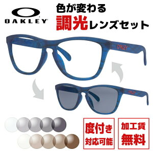 オークリー 調光 サングラス 度付き対応 フロッグスキン OO9245-5454 54サイズ メンズ レディース ユニセックス アジアンフィット 度付きメガネ 伊達メガネ カラーレンズ OAKLEY FROGSKINS 【国内正