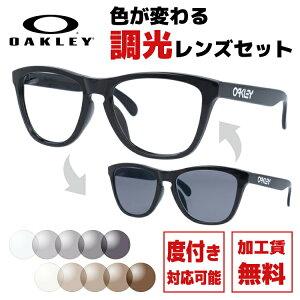 オークリー 調光 サングラス 度付き対応 フロッグスキン OO9245-6254 54サイズ メンズ レディース ユニセックス ウェリントン アジアンフィット 度付きメガネ 伊達メガネ カラーレンズ OAKLEY FROGS