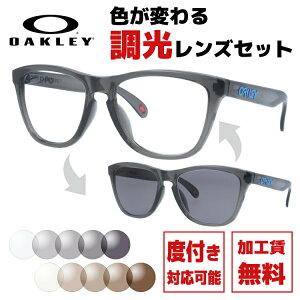 オークリー 調光 サングラス 度付き対応 フロッグスキン OO9245-7454 54サイズ メンズ レディース ユニセックス ウェリントン アジアンフィット 度付きメガネ 伊達メガネ カラーレンズ OAKLEY FROGS