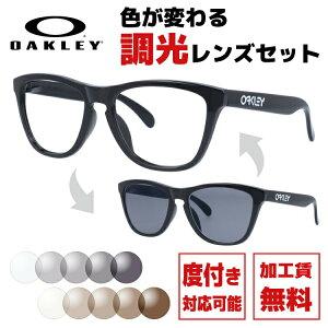 オークリー 調光 サングラス 度付き対応 フロッグスキン OO9245-7554 54サイズ メンズ レディース ユニセックス ウェリントン アジアンフィット 度付きメガネ 伊達メガネ カラーレンズ OAKLEY FROGS