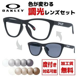 オークリー 調光 サングラス 度付き対応 フロッグスキン OO9245-9554 54サイズ メンズ レディース ユニセックス ウェリントン アジアンフィット 度付きメガネ 伊達メガネ カラーレンズ OAKLEY FROGS
