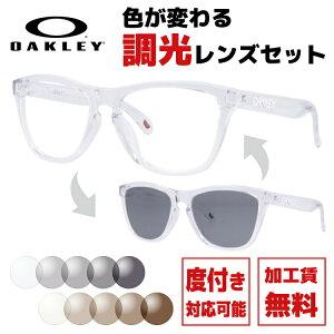 オークリー 調光 サングラス 度付き対応 フロッグスキン OO9245-9654 54サイズ メンズ レディース ユニセックス ウェリントン アジアンフィット 度付きメガネ 伊達メガネ カラーレンズ OAKLEY FROGS