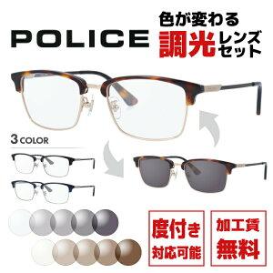ポリス 調光サングラス 度付きメガネ 伊達メガネ POLICE VPL826J 全3カラー 52サイズ ブロー ユニセックス メンズ レディース
