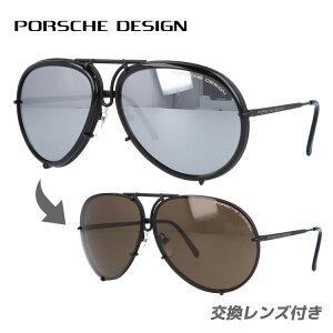 ポルシェデザイン サングラス ミラーレンズ PORSCHE DESIGN P8613-A 64サイズ ティアドロップ(ダブルブリッジ) メンズ レディース UVカット 【国内正規品】