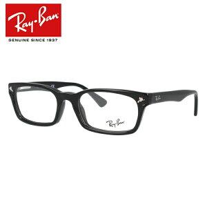 【訳あり】レイバン メガネ 度付き 度なし 伊達メガネ 眼鏡 Ray-Ban レギュラーフィット RX5017A 2000 52 (RB5017A 2000 52) スクエア型 メンズ レディース モデル UVカット 紫外線 【海外正規品】