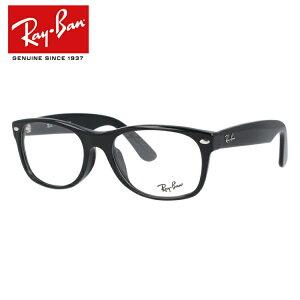 レイバン メガネ 度付き 度なし 伊達メガネ 眼鏡 Ray-Ban ニューウェイファーラー アジアンフィット NEW WAYFARER RX5184F 2000 54 (RB5184F 2000 54) オーバル型 メンズ レディース モデル UVカット 紫外