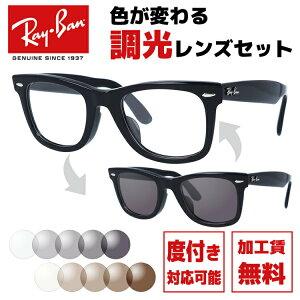 レイバン 調光サングラス 度付き対応 ウェイファーラー RX5121F 2000 50サイズ (RB5121F) メンズ レディース ユニセックス アジアンフィット ウェリントン 度付きメガネ 伊達メガネ カラーレン
