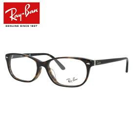 レイバン メガネ 度付き 度なし 伊達メガネ 眼鏡 Ray-Ban アジアンフィット RX5208D 2012 54 (RB5208D 2012 54) オーバル型 メンズ レディース モデル UVカット 紫外線 【国内正規品】