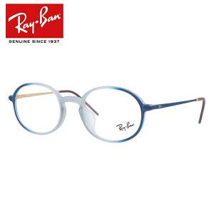 レイバン メガネ 度付き 度なし 伊達メガネ 眼鏡 Ray-Ban アジアンフィット RX7153F (RB7153F) 5821 52サイズ オーバル UVカット 紫外線 【国内正規品】