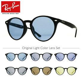 レイバン サングラス オリジナルレンズカラー ライトカラー Ray-Ban RX2180VF (RB2180VF) 2000 51サイズ メンズ レディース【国内正規品】