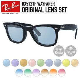 レイバン サングラス ウェイファーラー オリジナルレンズカラー ライトカラー フルフィット(アジアンフィット) Ray-Ban RX5121F (RB5121F) 2000 50サイズ ORIGINAL WAYFARER OPTICS メンズ レディース【国内正規品】