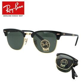 レイバン サングラス クラブマスター CLUBMASTER Ray-Ban RB2176 901 51 フォールディング 折り畳み サーモント型/ブロー型 G-15 グリーン メンズ レディース モデル RAYBAN 【海外正規品】