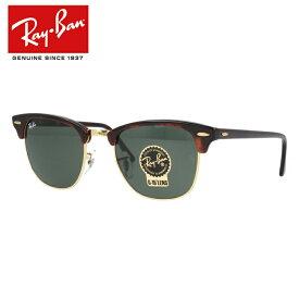 レイバン サングラス クラブマスター CLUBMASTER Ray-Ban RB3016 51 W0366 サーモント型/ブロー型 G-15 グリーン メンズ レディース モデル RAYBAN UVカット 【海外正規品】
