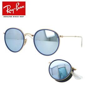 レイバン サングラス ラウンド Ray-Ban RB3517 001/30 51 ブルーレンズ ミラーレンズ 折り畳み ラウンド型 メンズ レディース モデル RAYBAN UVカット 【海外正規品】