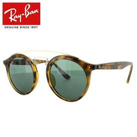 レイバン サングラス ギャッツビー1 Ray-Ban RB4256F 710/71 47 トータス/ゴールド GATSBY I アジアンフィット フルフィット ボストン型 メンズ レディース モデル RAYBAN UVカット 【国内正規品】