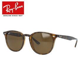 レイバン サングラス Ray-Ban RB4259F 710/73 53 トータス アジアンフィット フルフィット べっ甲 ボストン型 B-15 ブラウン メンズ レディース モデル RAYBAN 【海外正規品】