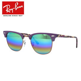 レイバン サングラス クラブマスター CLUBMASTER Ray-Ban RB3016 1221C3 51サイズ ミラーレンズ サーモント型/ブロー型 メンズ レディース モデル RAYBAN 【国内正規品】