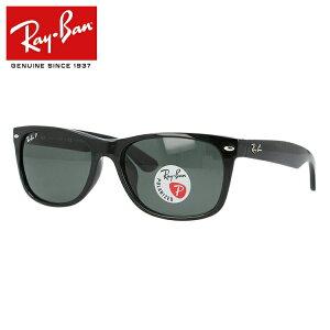 レイバン 偏光 サングラス ニューウェイファーラー NEW WAYFARER Ray-Ban RB2132F 901/58 58サイズ アジアンフィット フルフィット ウェリントン型 釣り ドライブ メンズ レディース モデル RAYBAN 【海外
