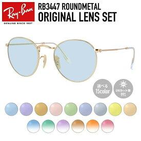 レイバン サングラス ラウンドメタル ROUND METAL Ray-Ban RB3447 001 50サイズ・53サイズ オリジナルレンズカラー ライトカラー ラウンド型 メンズ レディース モデル RAYBAN 【海外正規品】