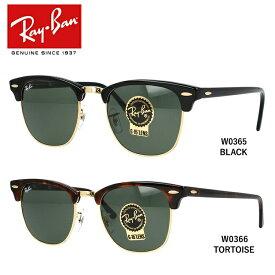 レイバン サングラス クラブマスター CLUBMASTER Ray-Ban RB3016 W0365 49・51サイズ Ray-Ban RB3016 W0366 49・51サイズ サーモント型/ブロー型 G-15 グリーン メンズ レディース モデル RAYBAN 【海外正規品】