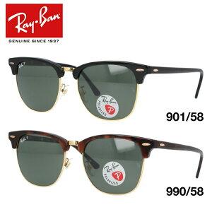 レイバン サングラス Ray-Ban 偏光レンズ RB3016F 901/58 55・RB3016F 990/58 55 アジアンフィット CLUBMASTER クラブマスター ブロー型 メンズ レディース RAYBAN ドライブ 運転 アウトドア レジャー ブランド