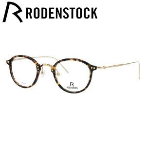 ローデンストック メガネフレーム RODENSTOCK 度付き 度なし 伊達 だて 眼鏡 メンズ レディース R7059-C 44/46サイズ ボストン型 UVカット 紫外線 【国内正規品】